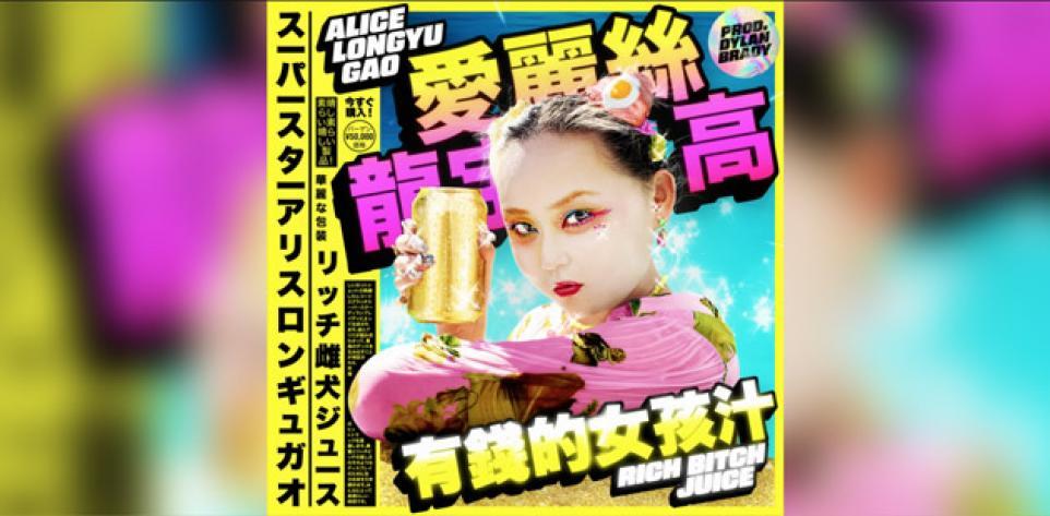 Alice Longyu Gao - Rich Bitch Juice | Best New EDM Dance